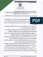 مقرر بشأن دفترمساطر  تنظيم امتحانات نيل شهادة الباكلوريا