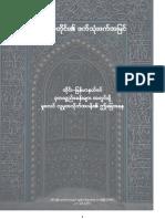 2010 09 Muslim Profile Burmese