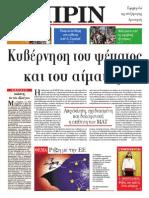 Εφημερίδα ΠΡΙΝ 15.05