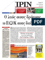 Εφημερίδα ΠΡΙΝ 08.05