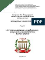 konf_Ульяновск
