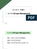 第五部分管理技能和方法-19项目管理100922