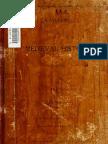 'A Syllabus of Medieval History, 395-1300' by Dana C. Munro, 1905