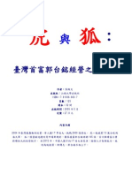 [虎与狐 郭台铭的全球竞争策略][0][ccenjor][pdf][1]
