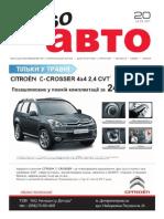 Aviso-auto (DN) - 20 /164/