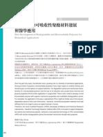 新穎性生物可吸收性聚酯材料發展與醫學應用.