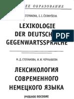 241743 C3C23 Stepanova m d Chernysheva i i Leksikologiya Sovremennogo Nem