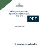 Μεσοπρόθεσμο Πλαίσιο Δημοσιονομικής Στρατηγικής 2012-‐2015