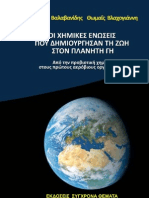 "Valavanidis A, Vlachogianni Th. ""Chemical Molecules and the Evolution of Life on Planet Earth. From Prebiotic Chemistry to the First Aerobic Organisms "". Synchrona Themata, Publs, Athens, 2011."