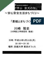 京大公開講座安心安全生活3