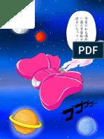 Mitsume Temo's manga japanese version