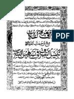 At Tasharuf part 2