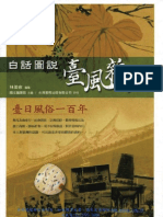 8v02白話圖說臺風雜記:臺日風俗一百年