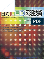 白光LED照明技術 White Light - emitting Diode for Lighting Technologies