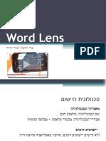 Word Lens Ela & Ori