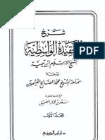 aqidah-wasitiyah_utsaimin-1