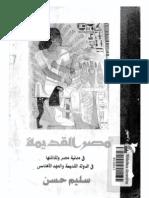 سليم حسنموسوعة مصر القديمةالجزء التاسعpdf
