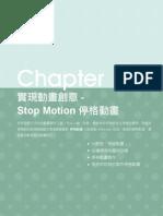影片/MV剪輯活用情報特蒐--快快樂樂學 會聲會影X4