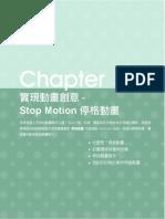 影片/MV剪輯活用情報特蒐-會聲會影X4  ch16 實現動畫創意 Stop Motion 停格動畫