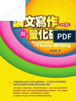 1H59 論文寫作與量化研究 (更新三版)