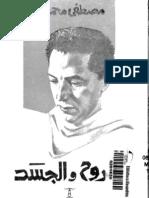 مصطفى محمود - الروح و الجسد