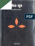 Shiv Sutra