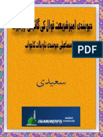 Deobandi Ameer Shariat Qawal