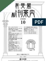 新刊案内2008年10月号