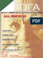 Йога №3 2003