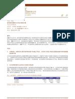 080905-中金公司-600320振华港机-调整非公开发行股票方案