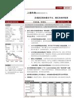 080908-招商证券-600009上海机场深度报告