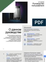 CMS_-_S5230_Rus_FINAL_Rev.1.1_090420
