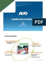 20100303 工業級顯示器技術與應用展望 - AUO