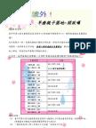 弘毓六區052811_2011早療親子園地活動(5-12月)