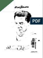 حكايات مسافر .. مصطفى محمود