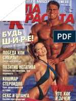 Muscle and Fitness №4 1996