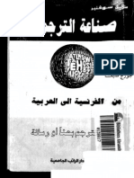 ترجمة..من_الفرنسية_إلى_العربية
