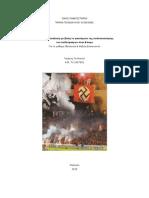 Tο φαινόμενο της πολιτικοποίησης του ποδοσφαίρου στην Κύπρο