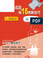 220成語+15修辭技巧(精華版)
