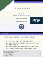 中文LaTeX安装与使用