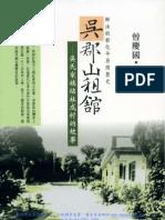 8V03吳郡山租館-