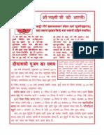 Yantra Mantra Diwali