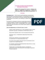 Bioinformatique_Pharmacie[1]