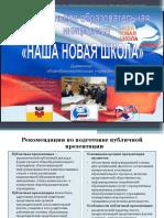 Презентация_ОУ