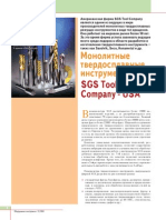 SGS Статья