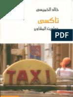تاكسي - حواديت المشاوير