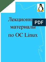 pyneng | Python (Programming Language) | Linux
