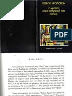 Το Κράτος και ο ιστορικός του ρόλος - Πιοτρ Κροπότκιν