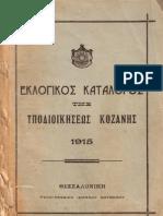 Εκλογικος καταλογος Κοζανης 1915