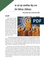 An Authentic Pali Buddhist Canon Tripitaka